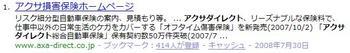 0812_05.JPGのサムネール画像
