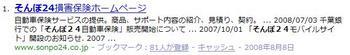 0812_06.JPGのサムネール画像